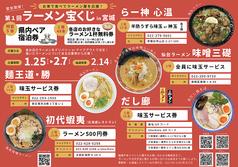 農家と漁師の台所 北海道レストラン 仙台長町店の写真