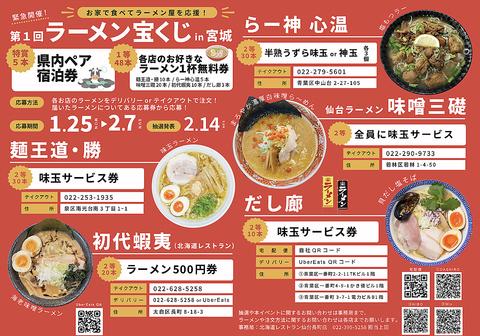 農家と漁師の台所 北海道レストラン 仙台長町店