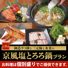 千年の宴 栗橋東口駅前店のコース写真