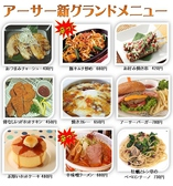 アーサー 白子店のおすすめ料理2