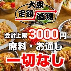 大衆定額酒場 豊田市駅前店の写真