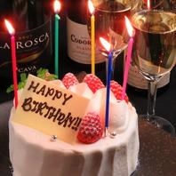 誕生日、記念日利用に!ケーキプレートをご用意♪