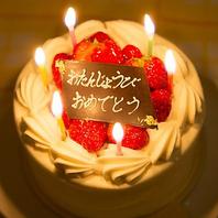 『誕生日・記念日特典!』10名様以上でケーキ贈呈!!