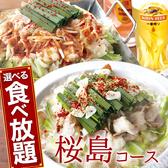 山内農場 博多駅筑紫口店特集写真1