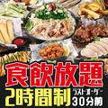 魚民 郡山駅東ショッピングセンター店のおすすめ料理1