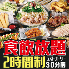 魚民 品川港南口駅前店のおすすめ料理1