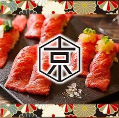 個室×肉盛り 京 所沢店の特集写真