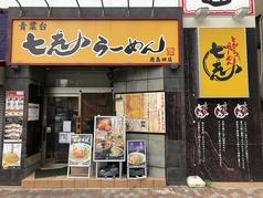 七志 鹿島田店