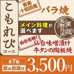 魚民 蕨東口駅前店のコース写真