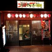 馳どり屋 東寺店の雰囲気3