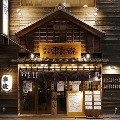 串兵衛本店の写真