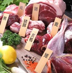 焼ジビエ 罠 嵌 HAMARUのおすすめ料理1