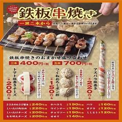 お好み焼き 鉄板串焼き やまだのおすすめ料理1