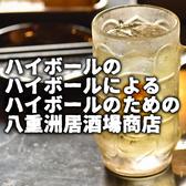 大衆酒場 八重洲居酒場商店 札幌北一条チカホ店のおすすめ料理2