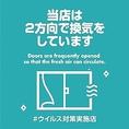 店内の衛生管理として、換気設備の設置を換気、多数の人が触れる箇所の消毒、トイレのハンドドライヤーの使用中止を実施しております。