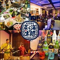 本部町の人気居酒屋「美ら海太郎」の系列店!