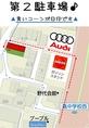 【第2駐車場のご案内】青いコーンが目印の赤い部分のみ駐車可能です。以外の場所での駐車は近隣のご迷惑になりますのでご注意下さい。