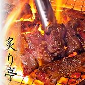 焼肉 炙り亭 広島駅のグルメ