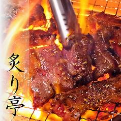 焼肉 炙り亭の写真