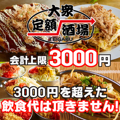 大衆定額酒場 豊田市駅前店のおすすめ料理1