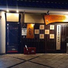居酒屋 佐香や カラコロ広場店の写真