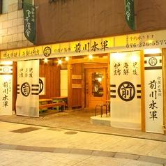 肥後の海賊 前川水軍 銀杏通り店