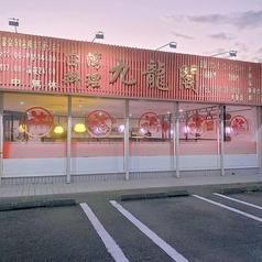 台湾料理 九龍閣 大東店の雰囲気1