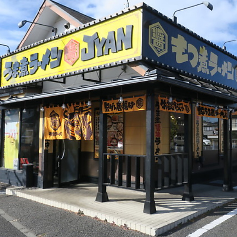 千葉県の醤油を使用した特製ラーメンと自家製餃子が自慢のラーメン屋