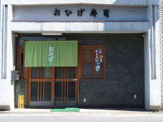 おひげ寿司の写真