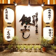 銀ぶし 東梅田店