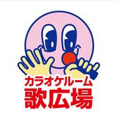 歌広場 千葉富士見店