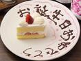 誕生日、記念日にはデザートプレートをご用意致します♪メッセージは事前にお伝えください!