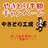 やきとり工房 武蔵小杉店のおすすめポイント3