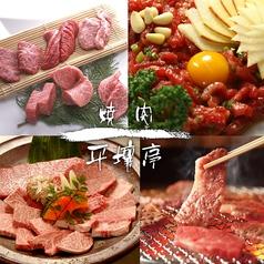 焼肉 平壌亭 福知山店
