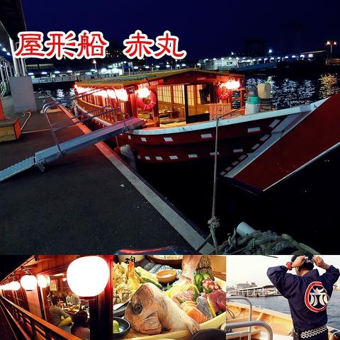 こんな宴会初めて★屋形船で最高の景色と最高のお酒で愉しむ新感覚♪
