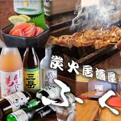 炭火居酒屋ふく 赤間駅北口店の写真