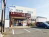 中華レストラン太郎 富里店のおすすめポイント2