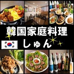 韓国家庭料理 しゅんの写真