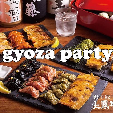 【餃子で宴会♪】 餃子堪能コース  2000円 (税抜)