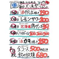 【毎日お得なイベント開催中!!】