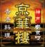 京華楼のロゴ