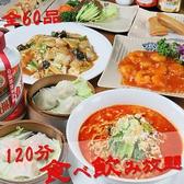 中国料理 青島飯店のおすすめ料理3