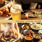 赤羽 DINING BLOOMの詳細