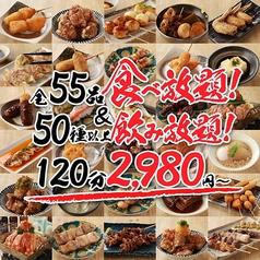 大衆居酒屋 とみふく 静岡駅店のおすすめ料理1