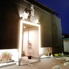 大廣園 土岐本店の写真