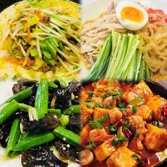 中華料理 金香源