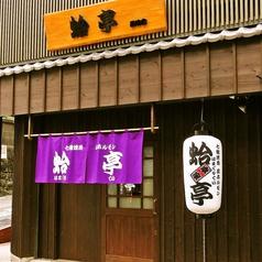 七輪焼肉 蛤亭 長崎店の写真