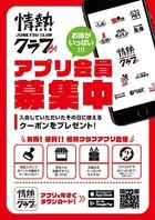 グループ公式アプリ「情熱クラブ」スタート!