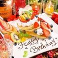 誕生日・記念日に素敵なクーポンをご用意!なんと花火付きデザートプレートを無料贈呈♪お好きなメッセージを添えて大切な人の大切な日をお祝いください♪みんなが笑顔間違いなし!ぜひ当店で素敵な夜をお過ごしください☆
