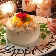 ●記念日や誕生日におすすめのサプライズ★